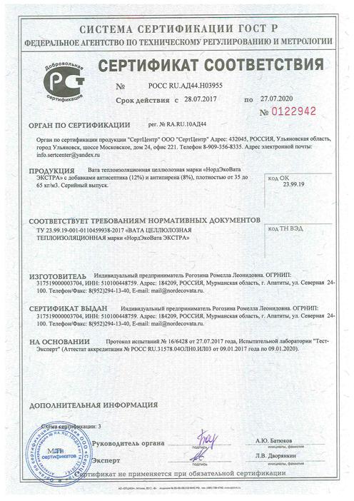 Сертификат соответствия НордЭкоВата ЭКСТРА - производителя эковаты в мурманской области