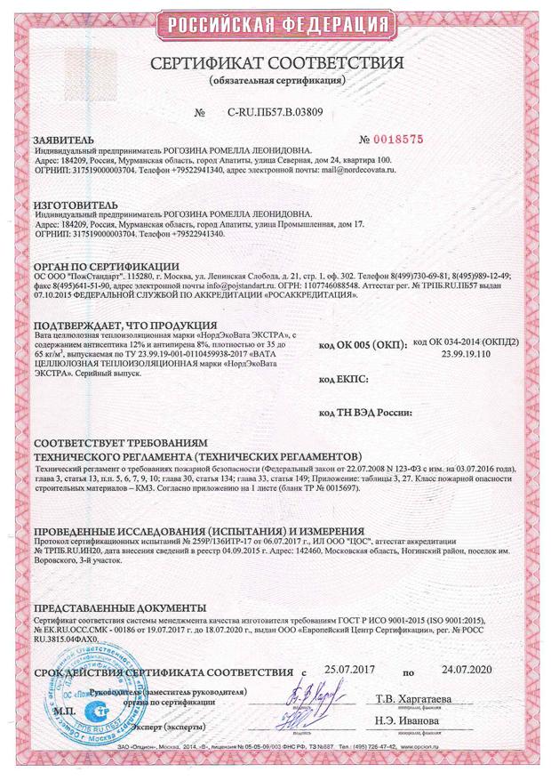 НордЭкоВата ЭКСТРА - продажа эковаты в мурманской области